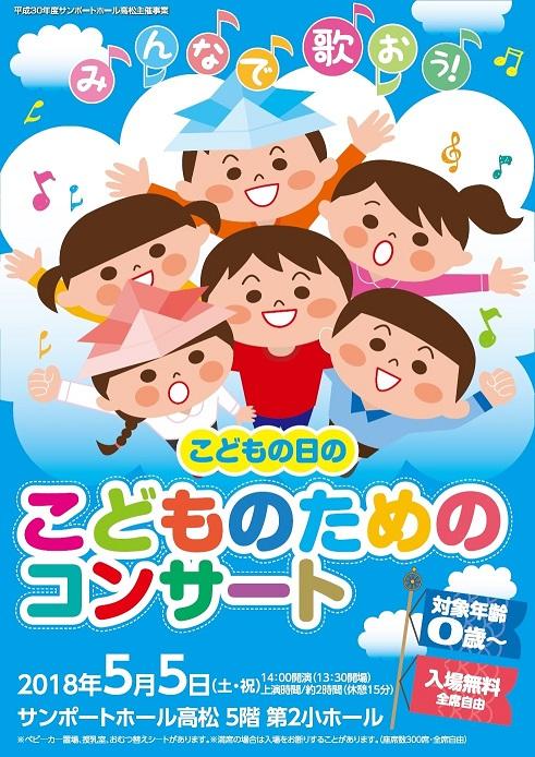 Children's Day Concert_Takamatsu.jpg