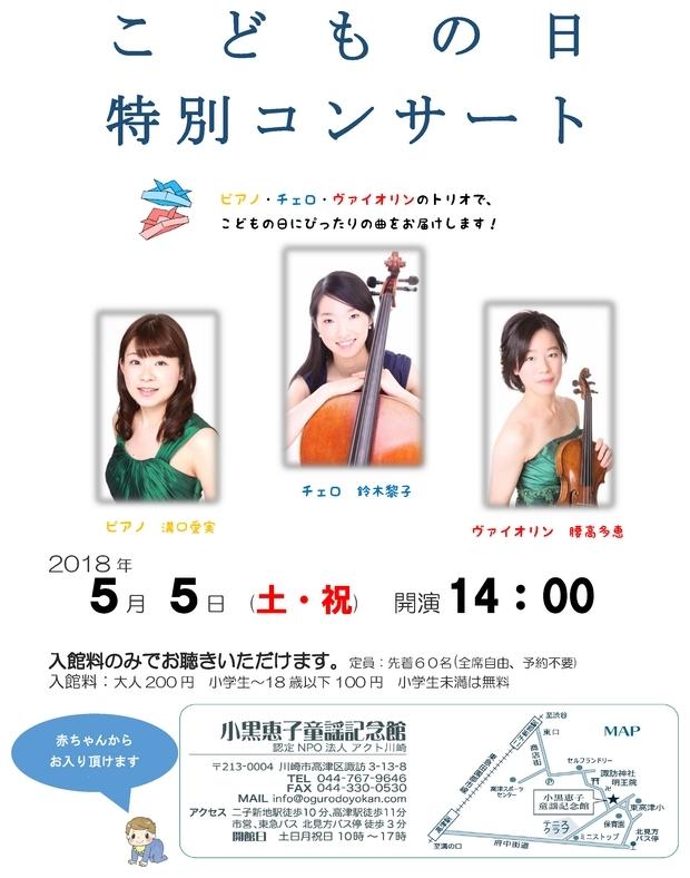 Children's Day Concert_Kawasaki.jpg