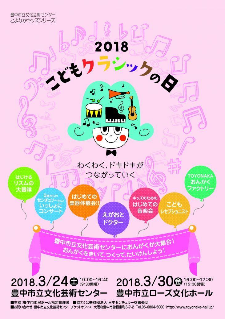 Children's Day Concert_Toyonaka.jpg