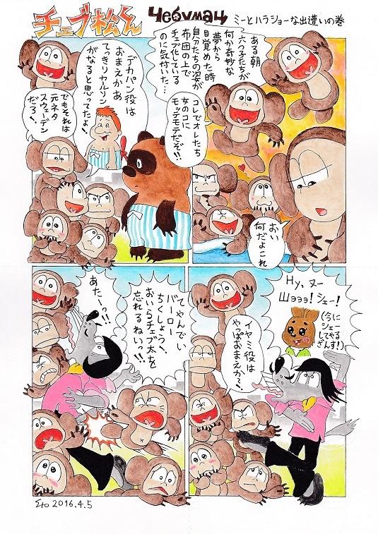 チェブ松くん 2016-4-5(再掲).jpg