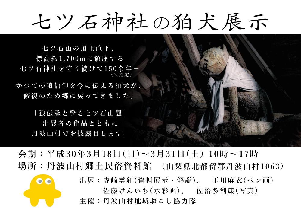 七ツ石神社狛犬展示.jpg