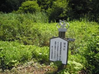 姫川源流の所で市区リングロード180727
