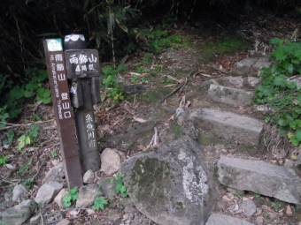 新潟県側雨飾り山登山口180728