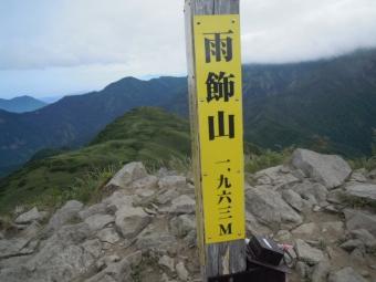長野県側にありました180728