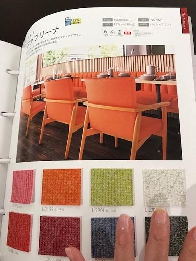 ホテル仕様椅子の表面