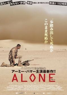 alone_20180713192006f87.jpg