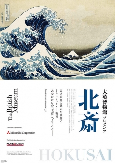 hokusai_2018041420510159f.jpg