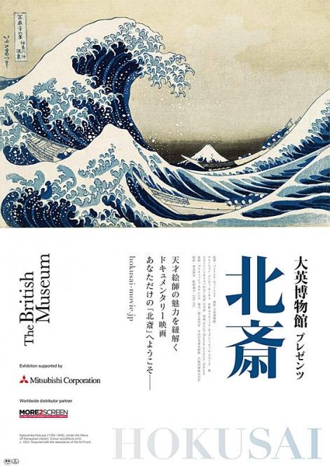 hokusai_20180421024003de0.jpg