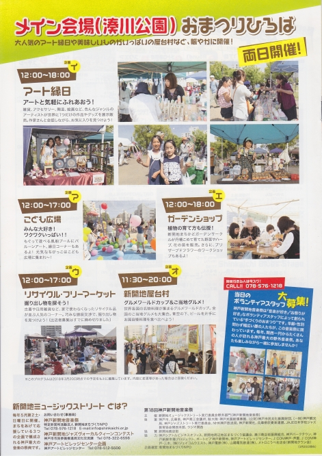 le-festival-a-shinkaichi2.jpg