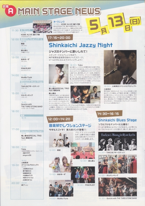 le-festival-a-shinkaichi.jpg