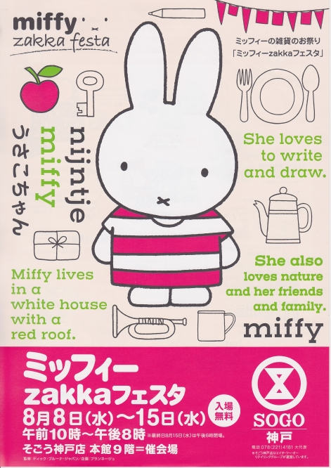 miffy-zakka-festa1.jpg
