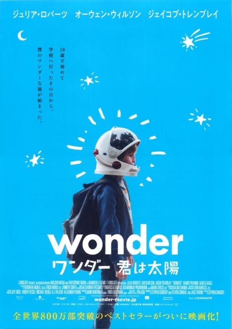 wonder_20180618144417aa1.jpg