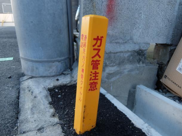 ガス管注意