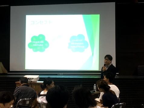 ぎふ木育交流会2・基調講演