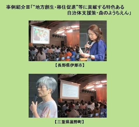 自治体勉強会・事例紹介3
