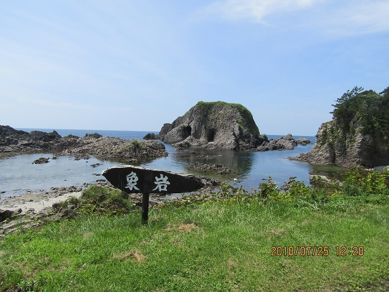 像岩(賽の河原)