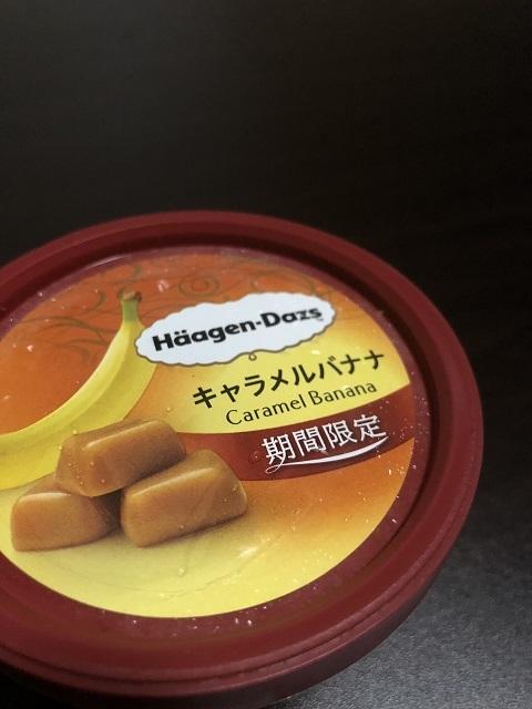 ハーゲンダッツ キャラメルバナナ1