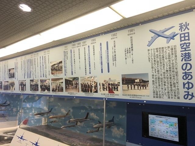 秋田空港4
