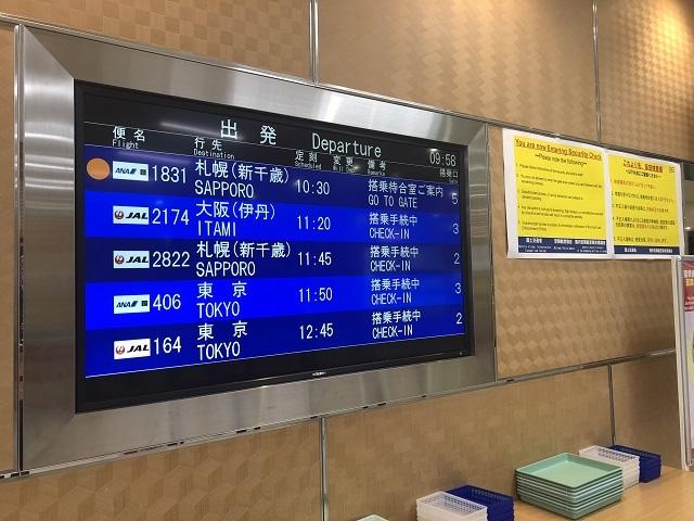 秋田空港5