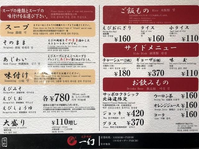 えびそば 一幻 新千歳空港店 メニュー