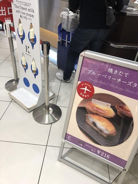 きのとや 新千歳空港店 焼きたてブルーベリーチーズタルト