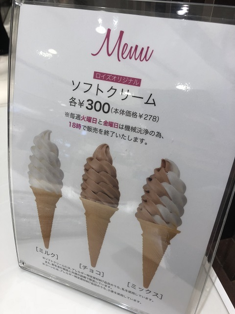 ロイズ 新千歳空港店 ソフトクリーム