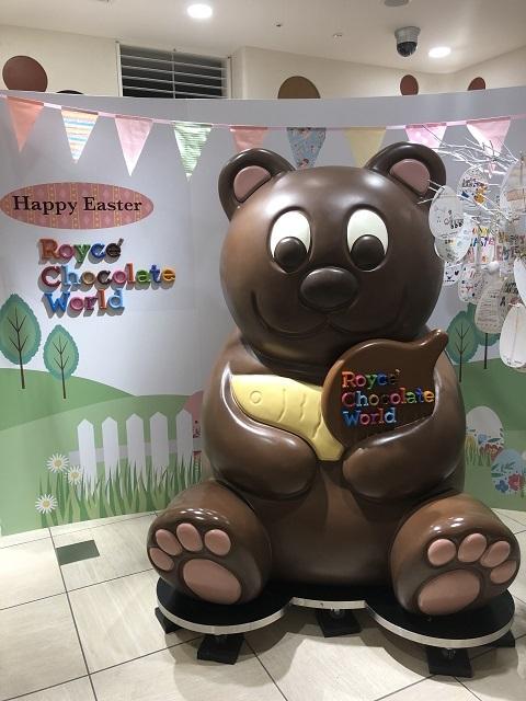 ロイズ チョコレートワールド クマ