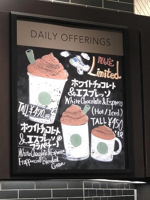 スターバックスコーヒージャパン 新千歳空港店 ホワイトチョコレートエスプレッソ2
