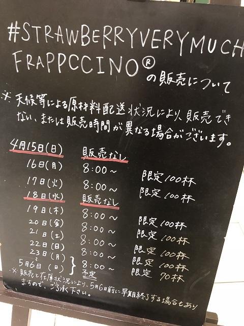 スターバックスコーヒージャパン 新千歳空港店 #ストロベリーベリーマッチフラペチーノ