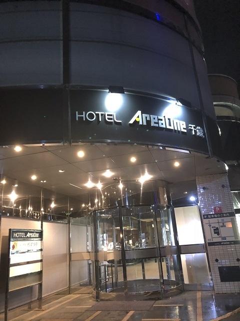 ホテル エリアワン 千歳