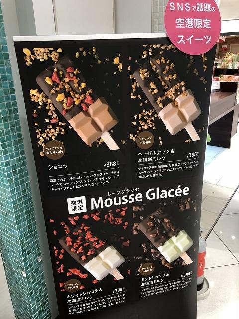 ショコラティエ マサール 新千歳空港出発ロビー店 ムースグラッセ