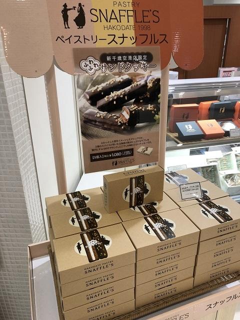 ペイストリー スナッフルス 新千歳空港店 ふわふわサンドクッキー1