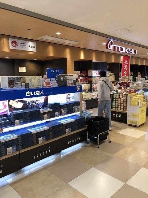 さっぽろ東急百貨店 新千歳空港売店