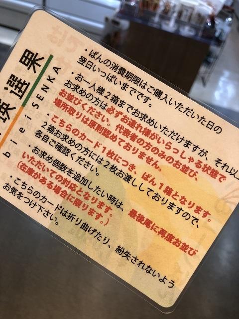 JAびえい 美瑛選果 新千歳空港店 カード1