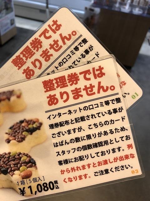 JAびえい 美瑛選果 新千歳空港店 カード2