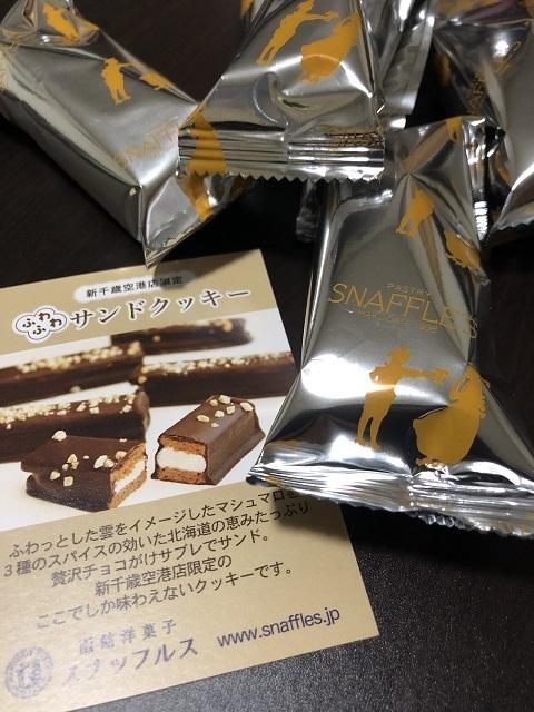 ペイストリー スナッフルス 新千歳空港店 ふわふわサンドクッキー3