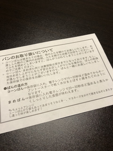 JAびえい 美瑛選果 新千歳空港店 ぱんの温め方