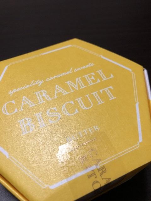 グリコ キャラメルキッチン キャラメルビスケット(バター)1