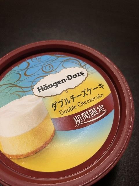 ハーゲンダッツ ダブルチーズケーキ1