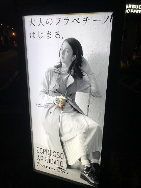 スターバックスコーヒージャパン 大人のフラペチーノ1