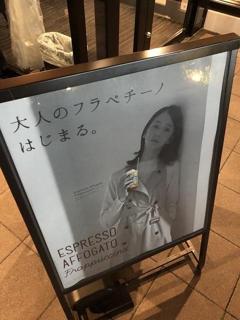 スターバックスコーヒージャパン 大人のフラペチーノ2