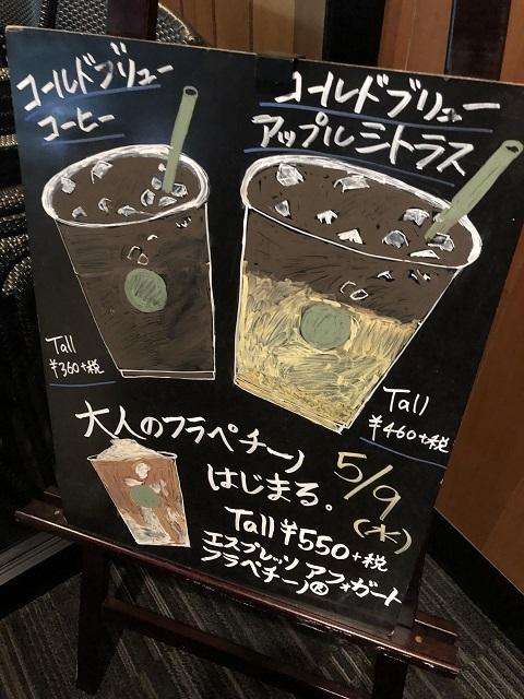 スターバックスコーヒージャパン 大人のフラペチーノ3