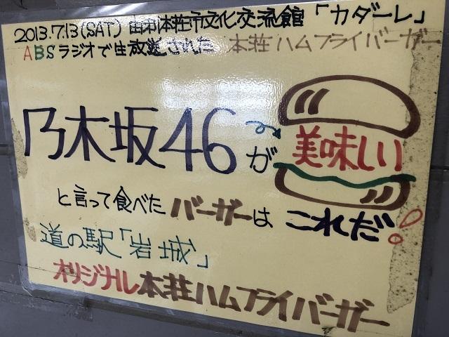 道の駅 岩城 本荘ハムフライバーガー 乃木坂