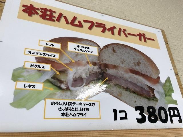 道の駅 岩城 本荘ハムフライバーガー1