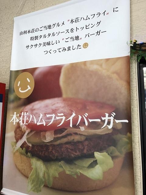 道の駅 岩城 本荘ハムフライバーガー2