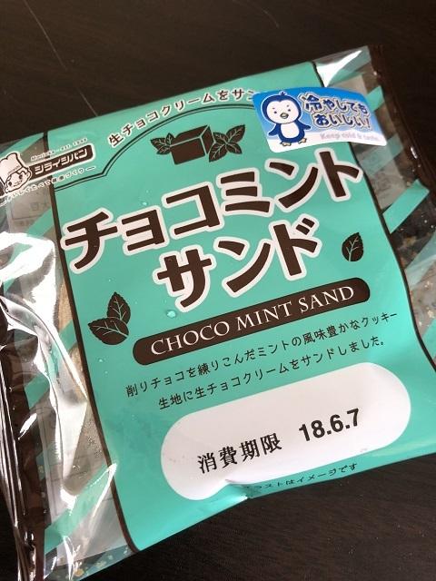 シライシパン チョコミントサンド1