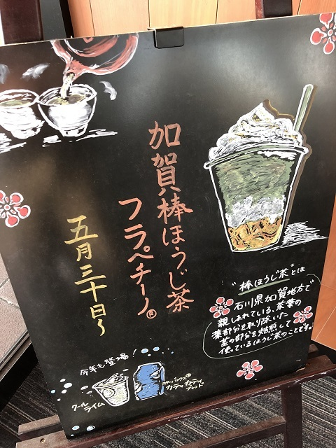 スターバックスコーヒージャパン 加賀棒ほうじ茶フラペチーノ2