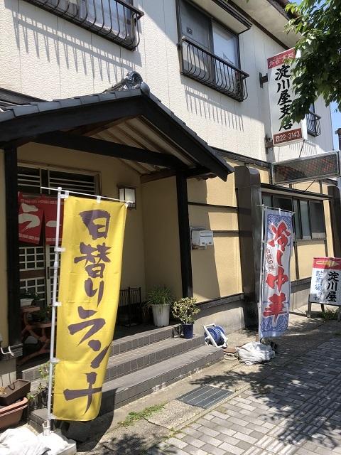 お食事処 淀川屋 支店