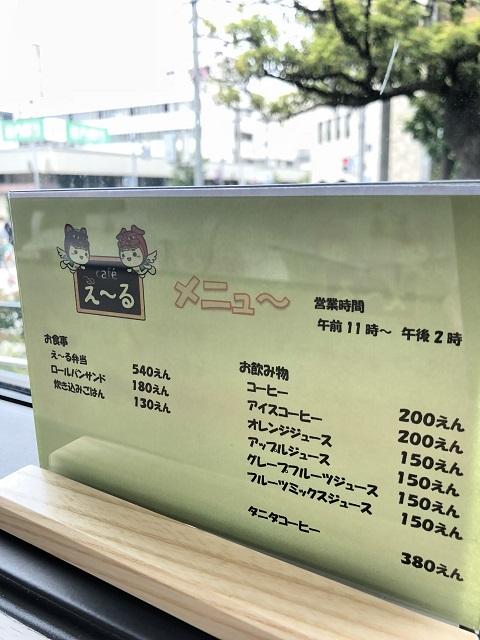 酒田市障がい者就労支援カフェ え~る メニュー