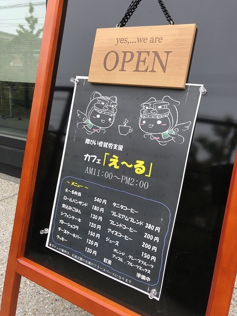 酒田市障がい者就労支援カフェ え~る 外メニュー